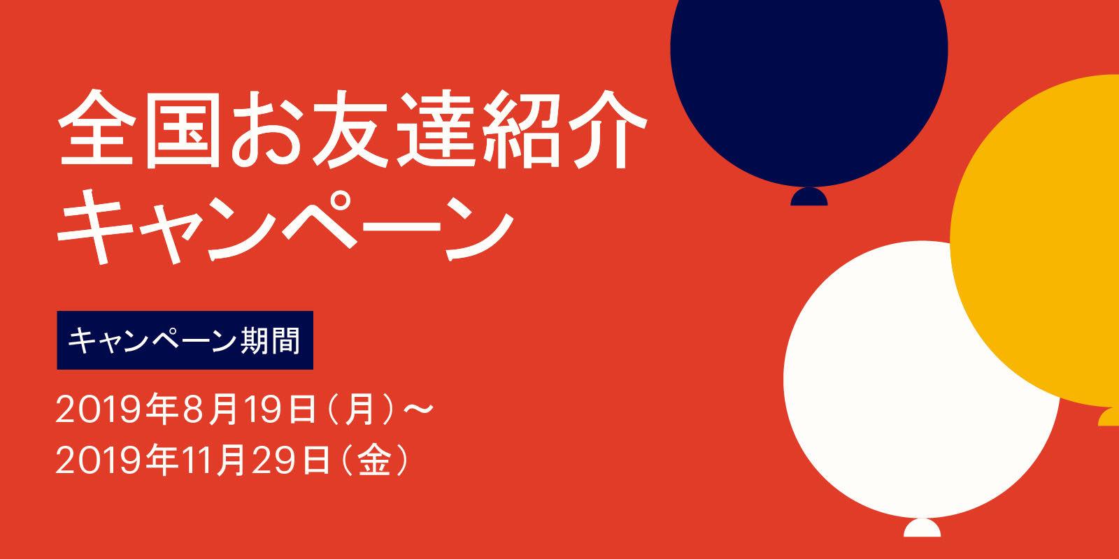 全国お友達紹介キャンペーン
