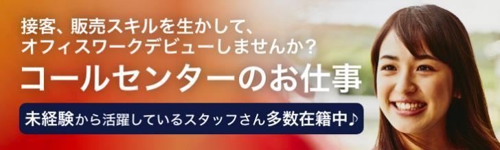 コールセンター(LP)