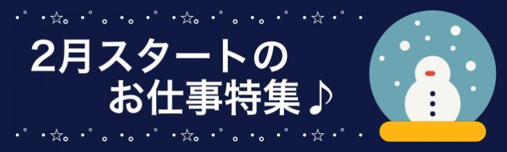 2月スタート(大)/21年