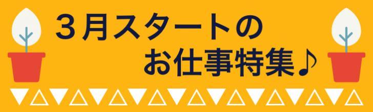3月スタート(大)/2021