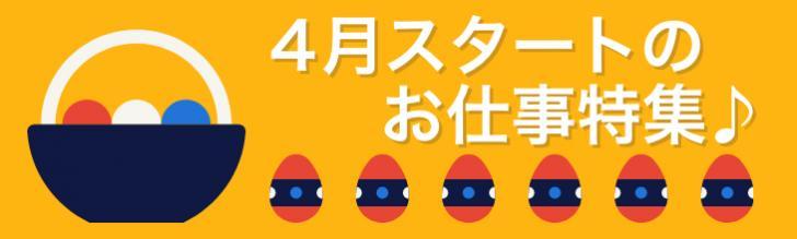 4月スタート(大)/2021