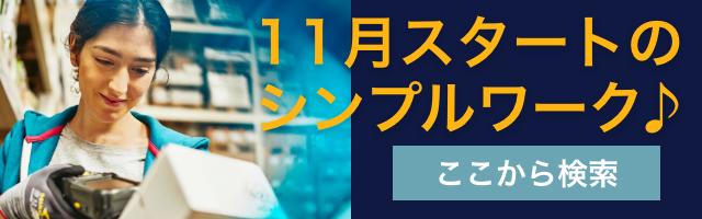 11月スタート/中四国