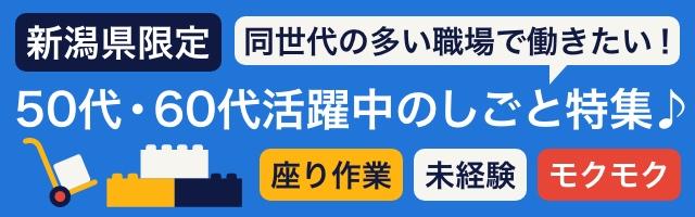 新潟/シニア向け
