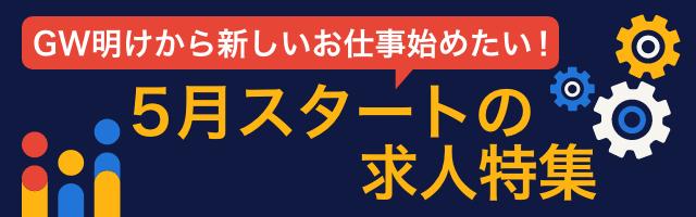 5月スタート/首都圏