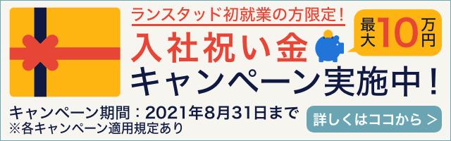 入社祝い金CP2103(FA首都圏)