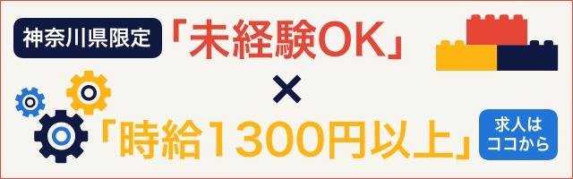 神奈川×高時給