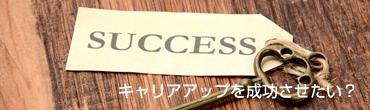 キャリアアップを成功させたい?
