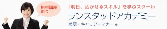 ランスタッドアカデミー(英語・キャリア・マナー)