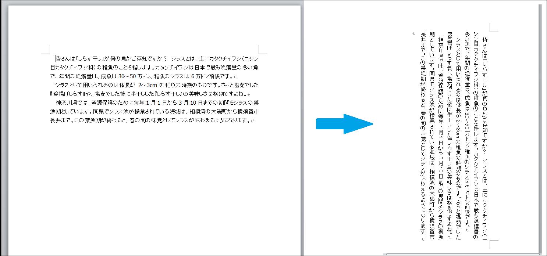 横 する word に Word 縦書きの一部を横書きにする方法