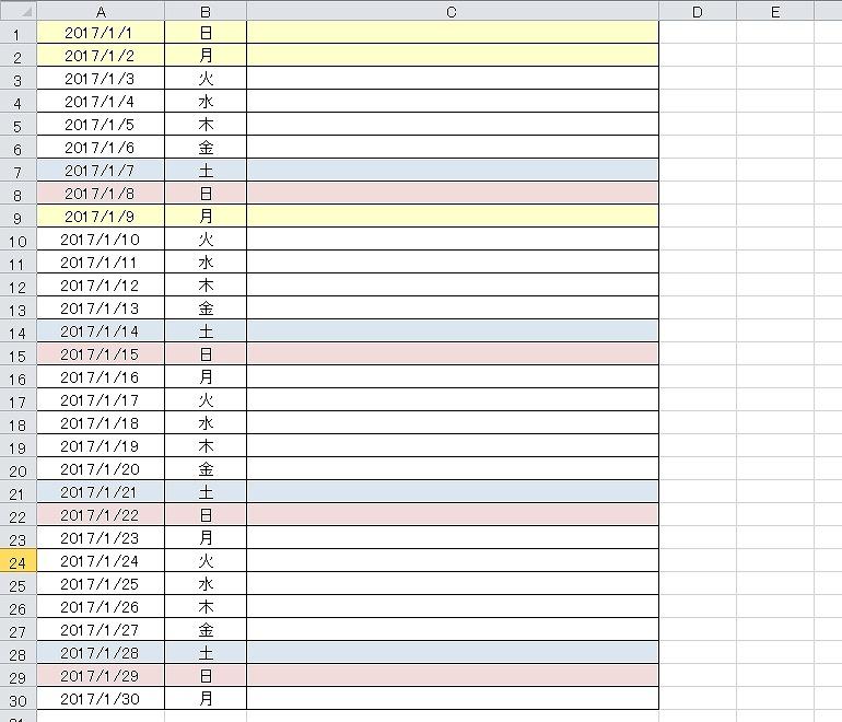プロのエクセル活用術曜日で使える関数と書式テクニック