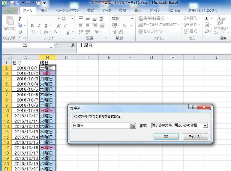 プロのエクセル活用術 条件付き書式 シーン別活用法 サンプル付