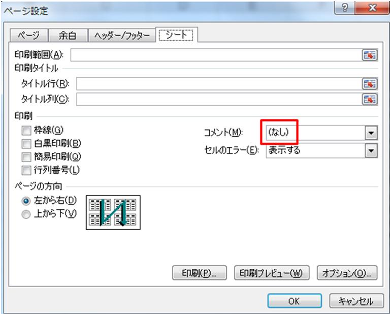 エクセル メモ 印刷