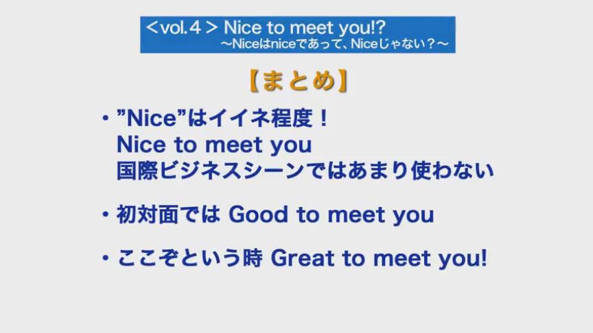 こちら こそ はじめまして 英語