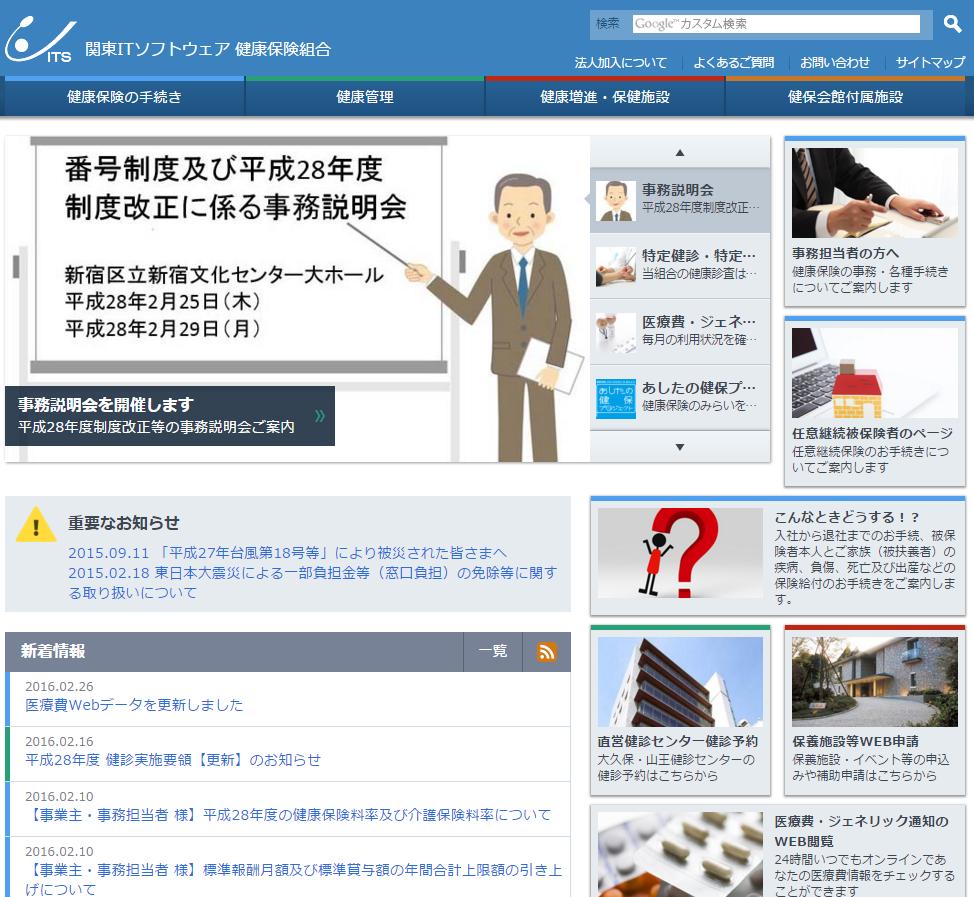 保険 関東 it 組合 健康 料 ソフトウェア 保険
